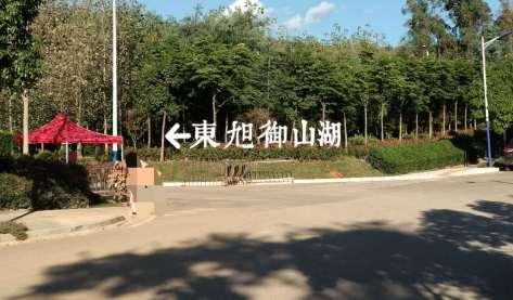 东旭御山湖