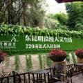 耀兴•枫丹白露 景观园林