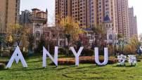 固安 安语国际公寓