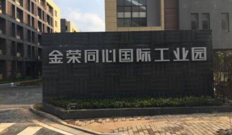 金荣麓谷国际工业园