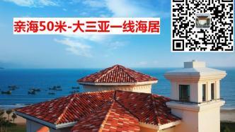 20180101起,凡认购东和福湾项目的客户,送三沙直飞两日专线游