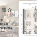 吉隆坡雅居乐天汇吉隆坡雅居乐天汇公寓1+1房 58 一居  户型图