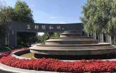 涿州京都颐和城高尔夫别墅