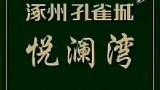 悦澜湾涿州孔雀城