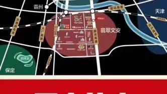 文安民安华府临文安孔雀城,智能社区,五证齐全