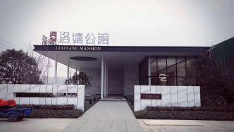 海宁洛塘公馆