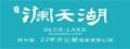 重庆隆鑫澜天湖地产网上售楼处