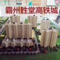 霸州胜堂高铁城 建筑规划