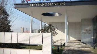 嘉兴海宁鸿翔•洛塘公馆,城西核心板块,投资自住两宜。即将开盘!