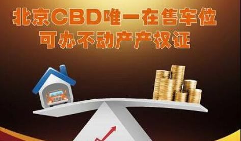 北京财富中心产权和使用权车位