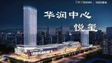 華潤萬象城