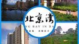 大理北京湾