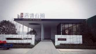 洛塘公馆:新一代地铁lehu6乐虎国际平台!