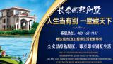 上海长泰西郊别墅