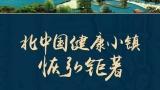 香江健康小鎮