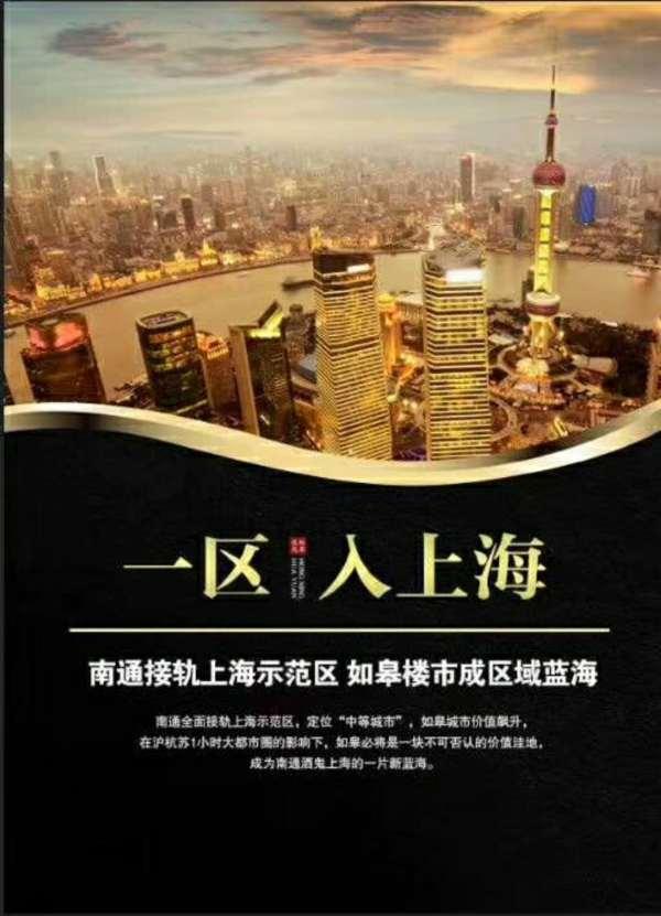 浙江 杭州 西湖区 > 南通如皋《红星花苑》总价16万的现房你见过吗