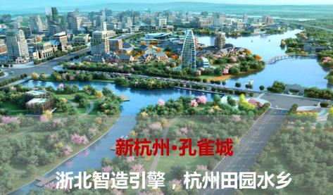 新杭州孔雀城