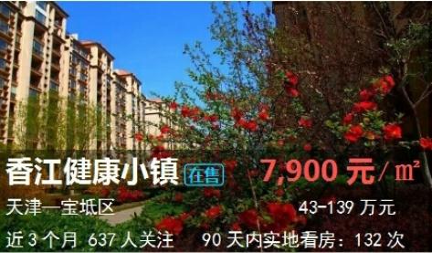香江健康小镇