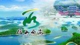庐山西海▪温泉半岛