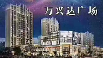白沟首家全液态大型综合性购物广场
