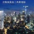吉隆坡雅居乐天汇 建筑规划