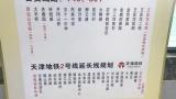 京津青年新城