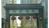 雄安卫星城·阳光国际