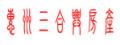 惠州三合兴房产网上售楼处