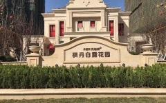 固安孔雀城枫丹白露花园