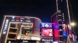 星河城市广场