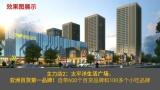 滁州【万联全球商业广场】