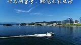 千岛湖壹号