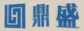 貴州省鼎盛置業網上售樓處