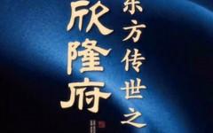 海宁吉翔欣隆府