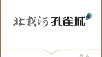 北戴河孔雀城 華夏幸福鼎力大作 大學城旁 該出手時就出手!!