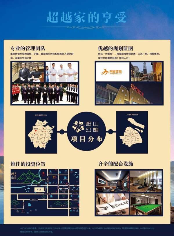 余杭中医院,妇幼保健医院 景区:4a级超山风景区  项目优势: 1,临平