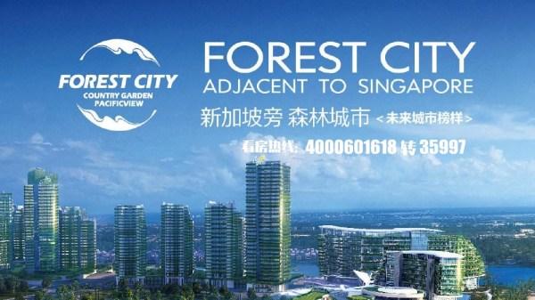 马来西亚碧桂园森林城市,追求品质生活,提高幸福指数!