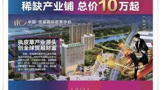 中国崇福皮草中心