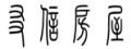 深圳友信房屋网上售楼处