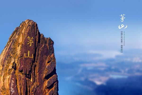 茅山风景区于1986年被江苏省人民政府列为省级森林公园,批准为省甲级