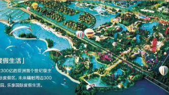 百億文旅大盤 杭州灣核心區 融創海逸長洲