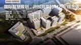 香河孔雀城大運河智慧街區