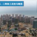 海南长岛蓝湾 建筑规划 一二期工程进度