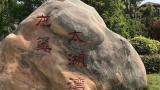 無錫龍璽太湖灣