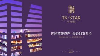 柬埔寨金邊富人區的首席精品,TK·星鼎國際丨CBD高回報恒產 金邊核心財富綜合體住宅樓盤