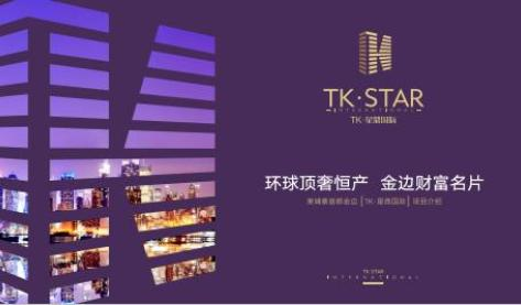 TK·星鼎国际(TK·STAR )