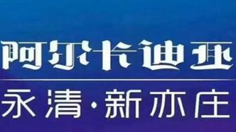 均價8500年底特惠,大紅門批發市場、永清新亦莊、京臺高速20分鐘直達北京5環