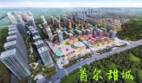 北京東燕郊首爾甜城