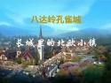 八達嶺孔雀城