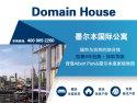 墨爾本高端國際公寓——Domain House